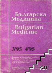 Българска медицина. Бр. 3-4 / 1995