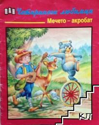 Мечето-акробат