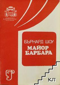 Майор Барбара