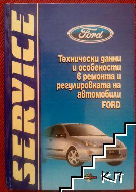 Технически данни и особености в ремонта и регулировката на автомобили Ford