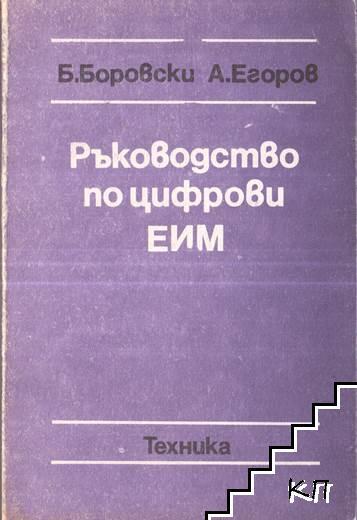 Ръководство по цифрови ЕИМ