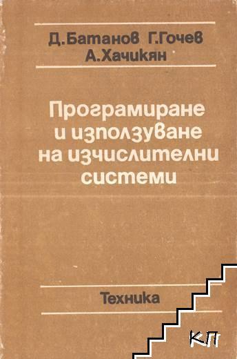 Програмиране и използване на изчислителни системи. Част 1