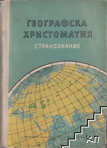 Географска христоматия