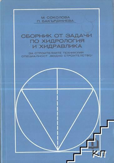 Сборник от задачи по хидрология и хидравлика