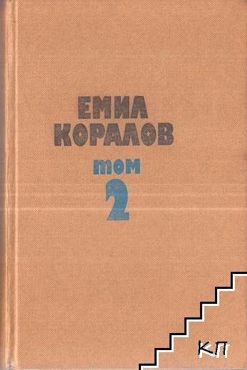 Избрани творби в два тома. Том 2