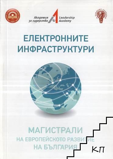Електронните инфраструктури: Новите магистрали на европейското развитие на България