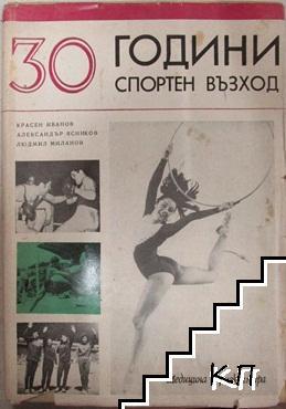 30 години спортен възход
