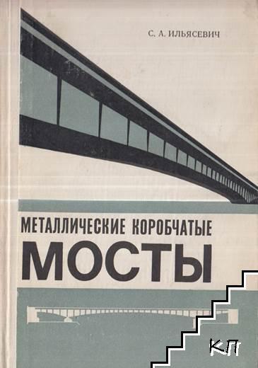 Металлические коробчаты мосты