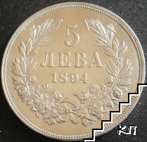 5 лева / 1894 / България