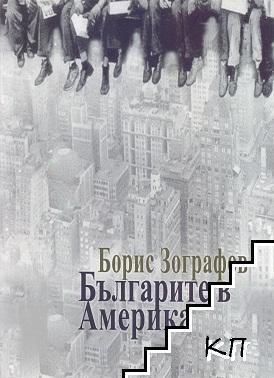 Българите в Америка