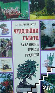 Чудодейни съвети за балкони, тераси, градини