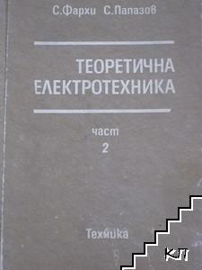 Теоретична електротехника. Част 2