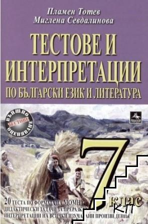 Тестове и интерпретации по български език и литература за 7. клас