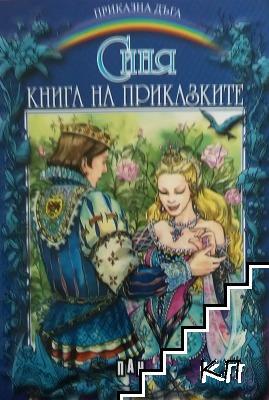 Синя книга на приказките