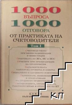 1000 въпроса - 1000 отговора от практиката на счетоводителя. Том 1