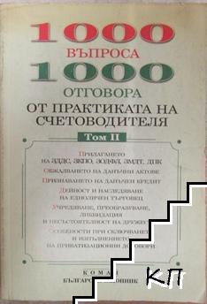 1000 въпроса - 1000 отговора от практиката на счетоводителя. Том 2