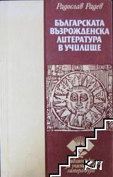 Българската възрожденска литература в училище