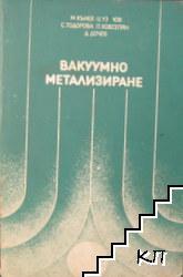Вакуумно метализиране