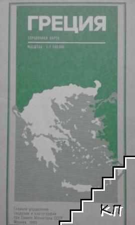 Греция. Справочная карта