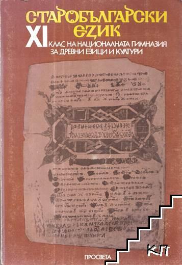 Старобългарски език за 11. клас на Националната гимназия за древни езикци и култура