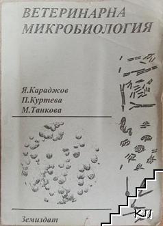 Ветеринарна микробиология