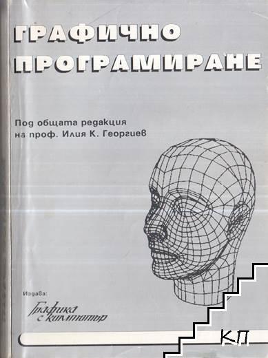 Графично програмиране