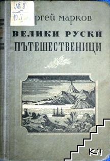 Велики руски пътешественици. Част 1-2