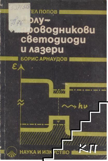 Полупроводникови светодиоди и лазери