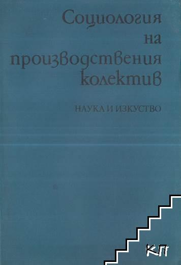 Социология на производствения колектив