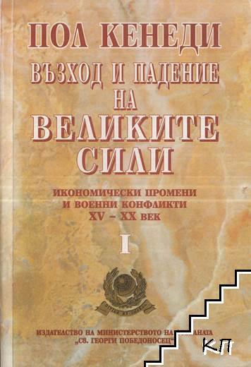 Възход и падение на Великите сили. Книга 1: Икономически промени и военни конфликти XV-XX век