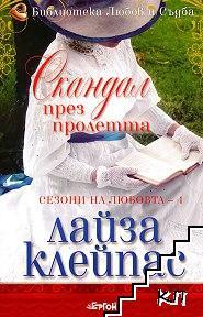 Сезони на любовта. Книга 4: Скандал през пролетта