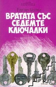Вратата със седемте ключалки