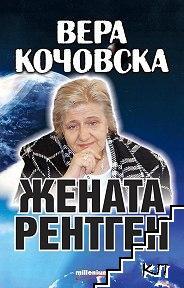 Вера Кочовска. Жената рентген