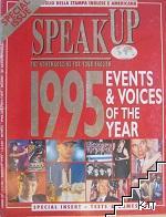 Speak Up. Бр. 1 / 1996