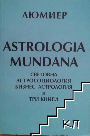 Astrologia Mundana. Световна астросоциология и бизнес астрология в три книги. Книга 2