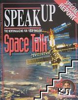 Speak Up. Бр. 1 / 1998