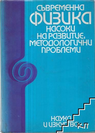 Съвременна физика - насоки на развитие, методологични проблеми
