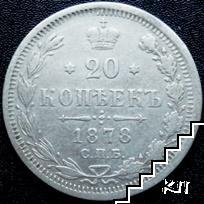 20 копейки / 1878 / Русия