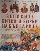 Великите битки и борби на българите. Книга 2: През Османското робство