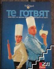 Те готвят: Майсторът на черпака представя майсторите на шоуто