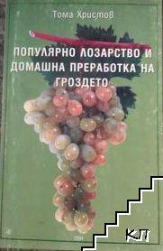 Популярно лозарство и домашна преработка на гроздето
