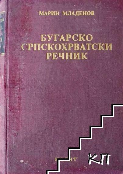 Бугарско-српскохрватски речник / Българско-сърбохърватски речник