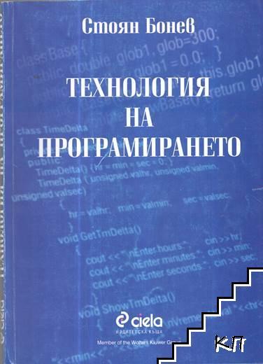 Технология на програмирането