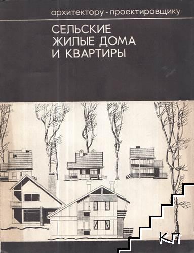 Сельские жилые дома и квартиры