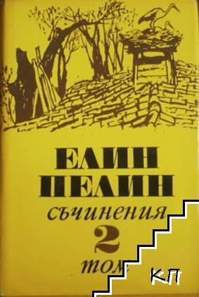 Съчинения в шест тома. Том 2: Повести, разкази, очерци 1906-1948