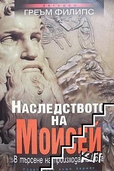 Наследството на Моисей