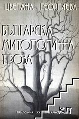 Българска митологична проза