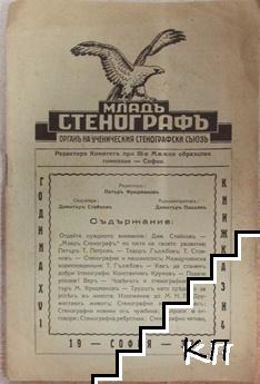 Младъ стенографъ. Бр. 3-4 / 1939