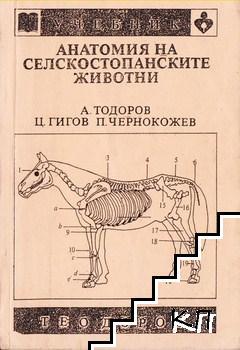 Анатомия на селскостопанските животни