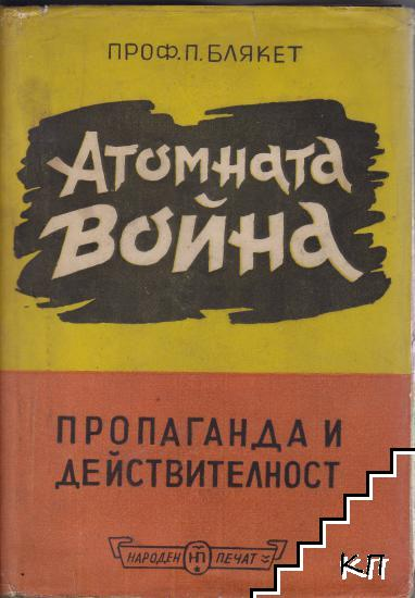 Атомната война. Пропаганда и действителност